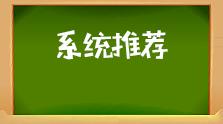 P4P助理-系统推荐