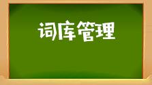 P4P助理-词库管理