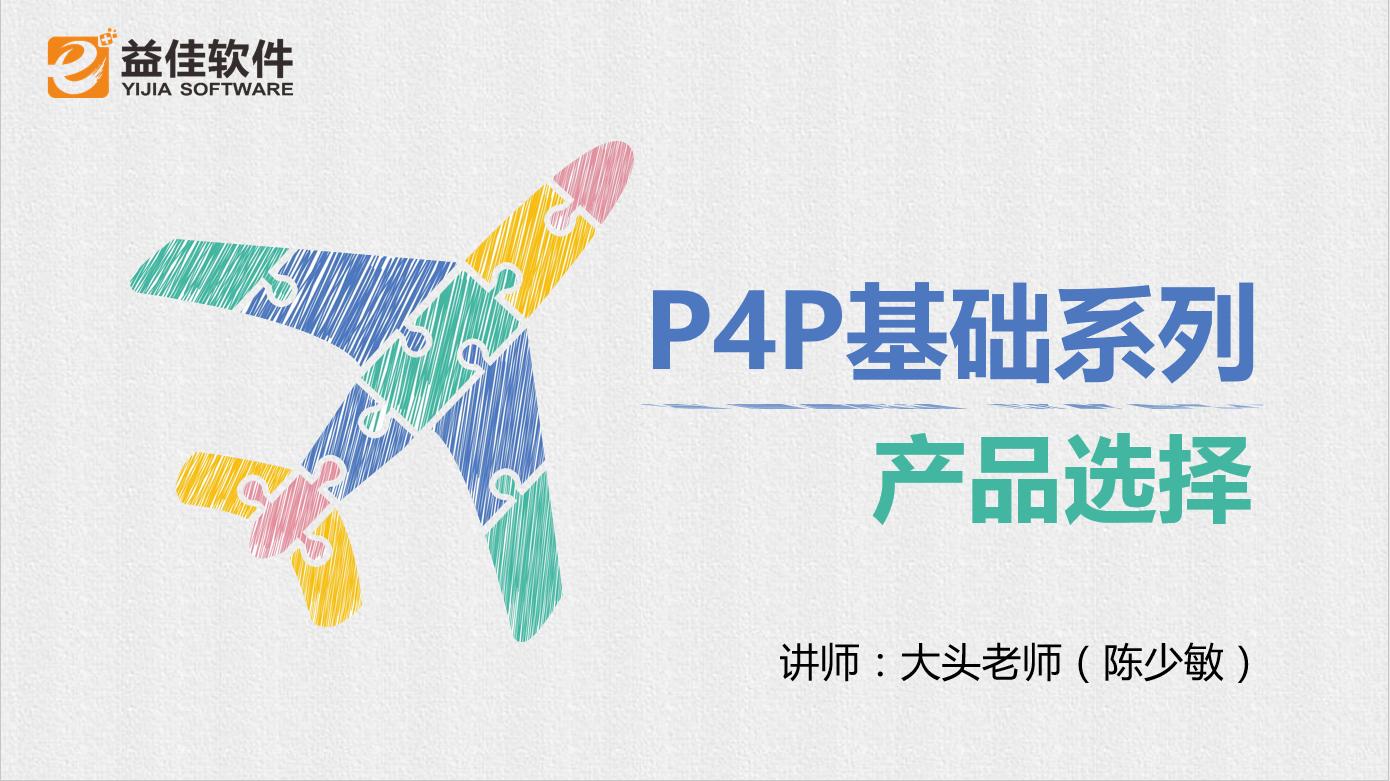 P4P基础系列课程3-产品选择
