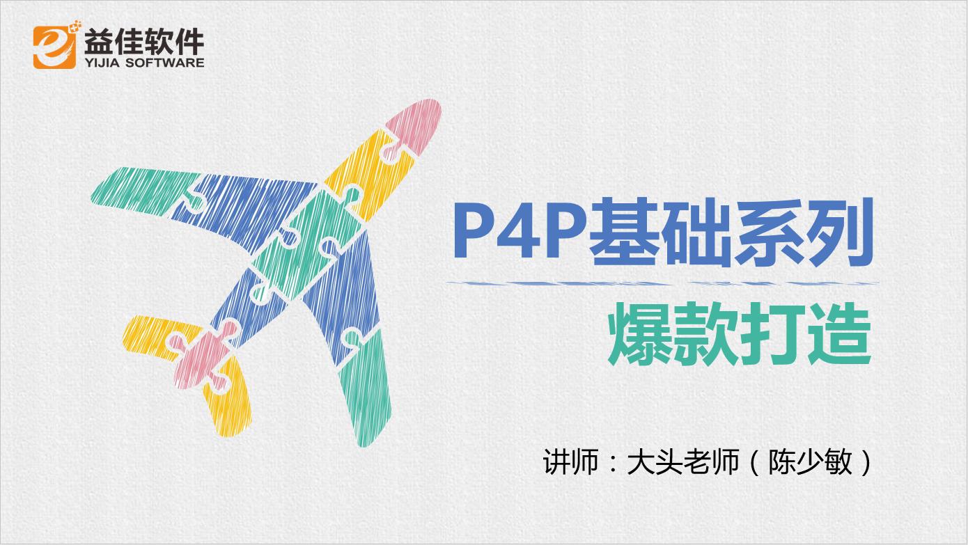 P4P基础系列课程9-爆款打造