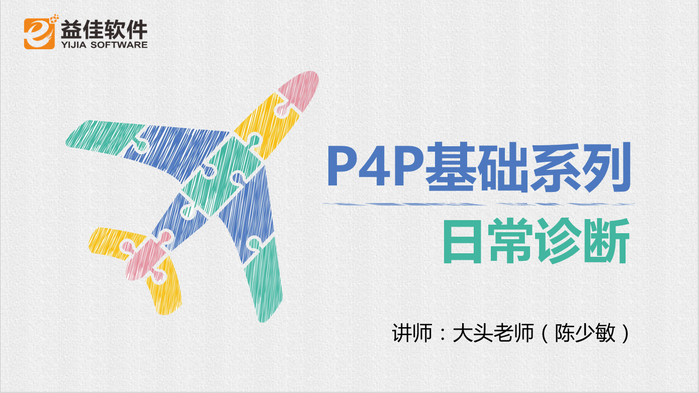 P4P基础系列课程10-日常诊断