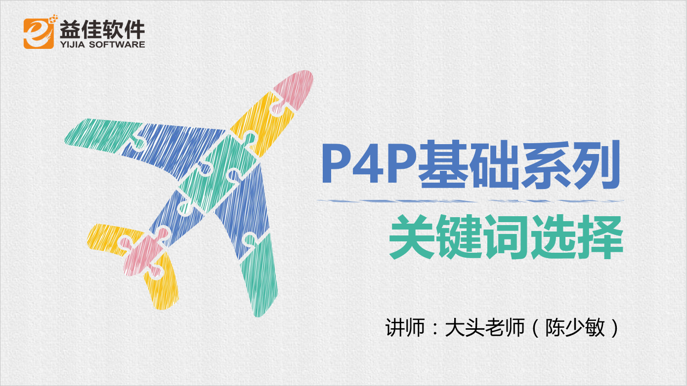 P4P基础系列课程4-关键词选择