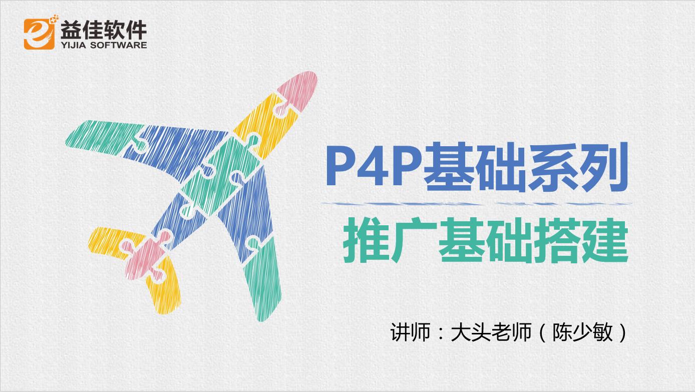 P4P基础系列课程6-推广基础搭建