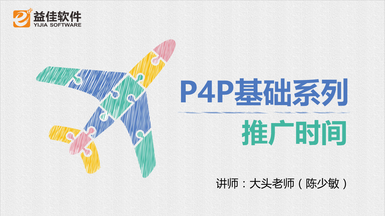 P4P基础系列课程7-推广时间
