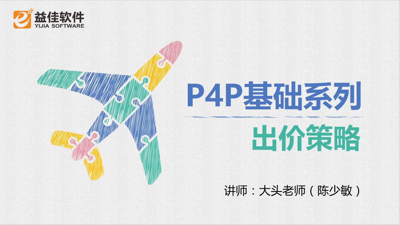 P4P基础系列课程8-出价策略