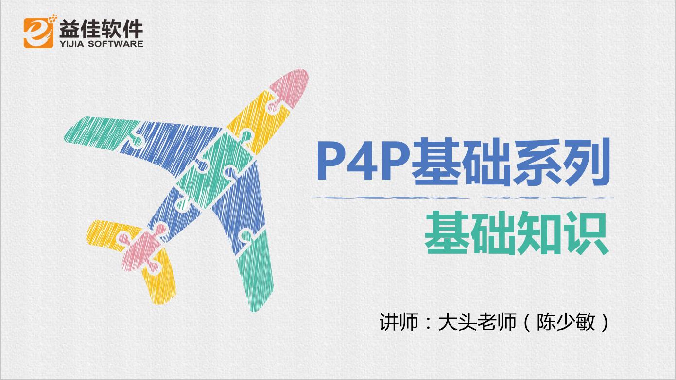P4P基础系列课程1-基础知识