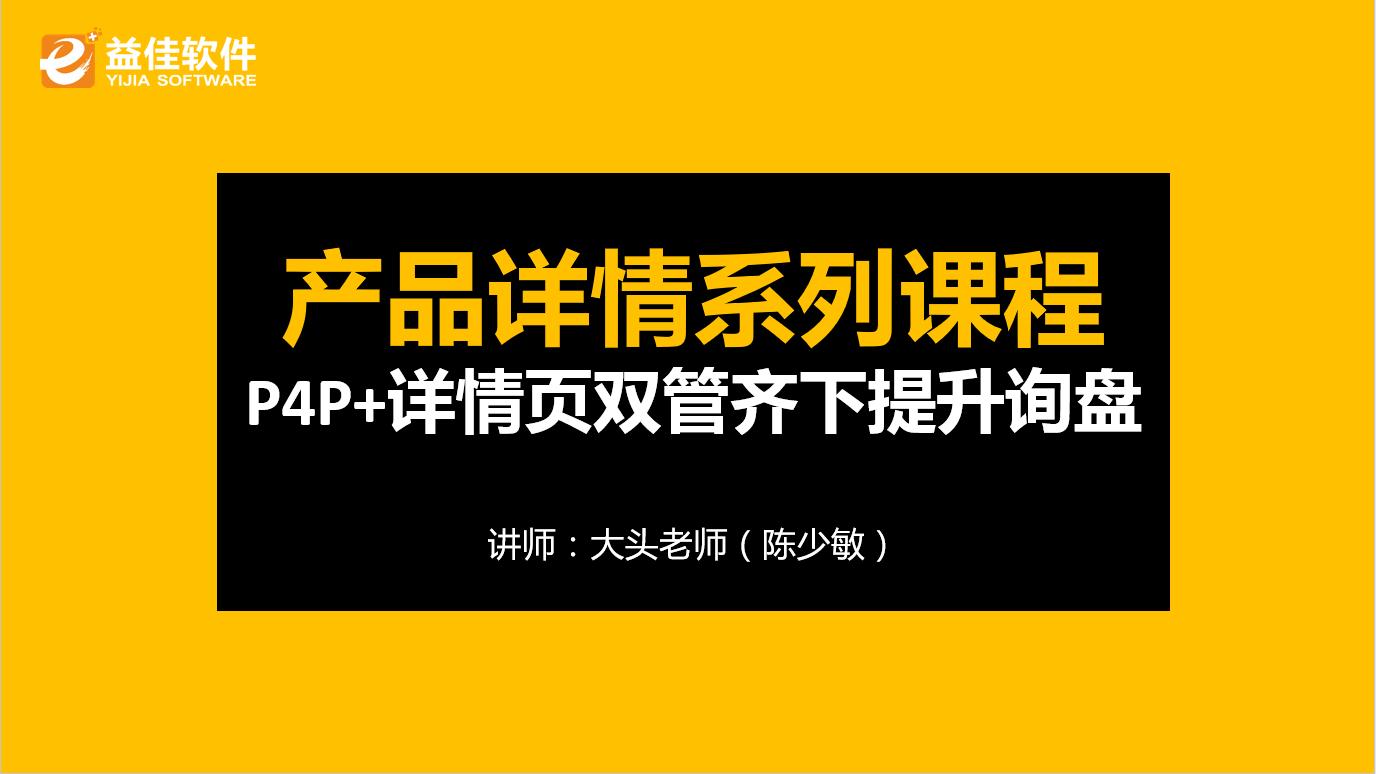 【详情】P4P+详情页双管齐下提升询盘