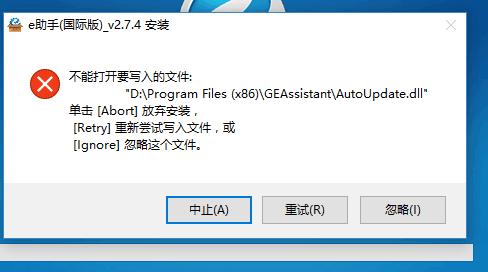 软件无法安装。任务管理器里面没有开启有关E助手的进程