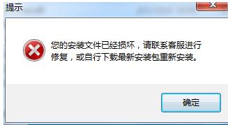 安装包安装软件时出现:操作系统不支持此产品