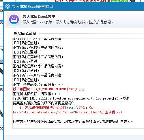 导入EXCEL表格,已有图片显示不存在。