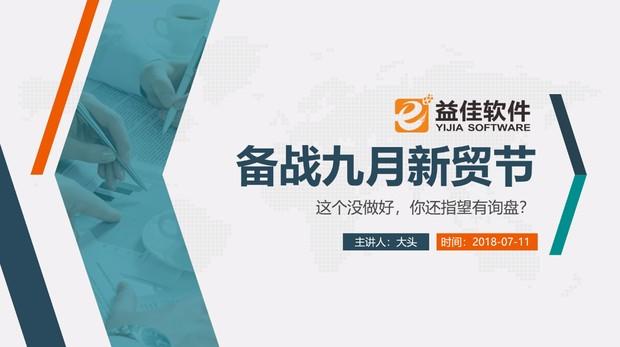 直播课程-备战九月新贸节