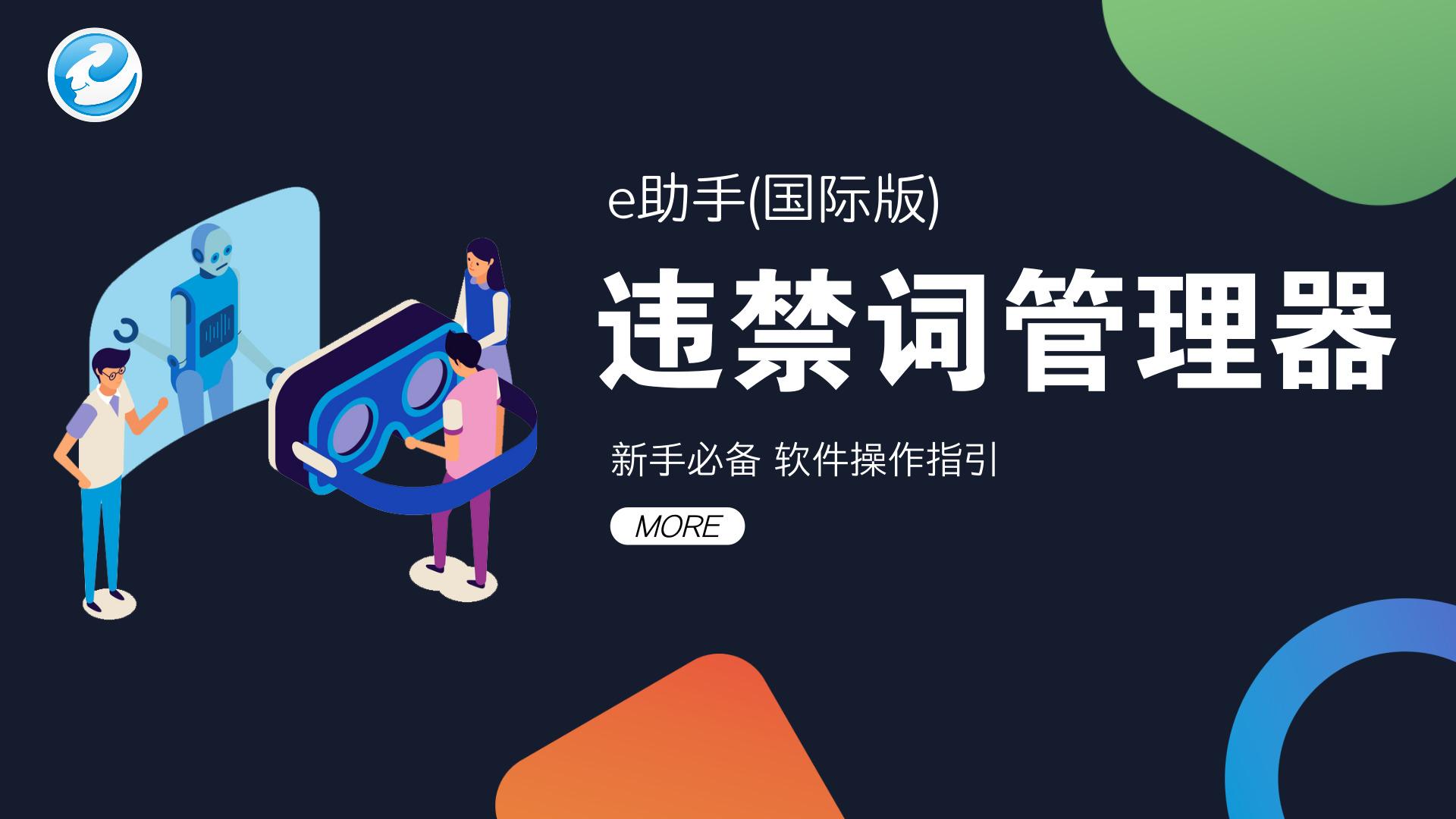 【优词功能-违禁词管理器】功能的操作指引