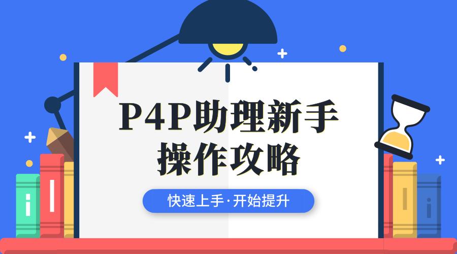 【新手必看】P4P助理新手操作指南