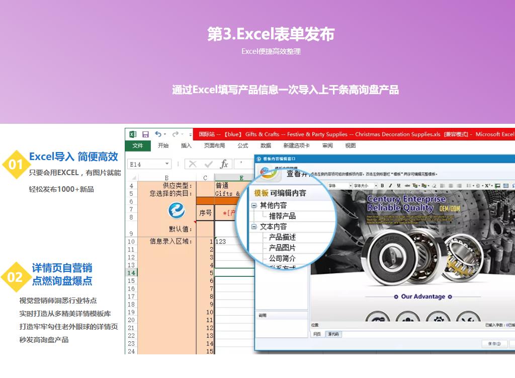 通过Excel填写产品信息一次导入上千条高询盘产品,详情页自营销 点燃询盘爆点