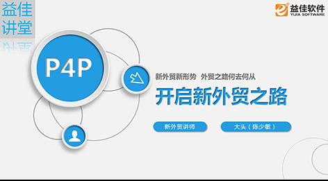 P4P-开启新外贸之路(4)