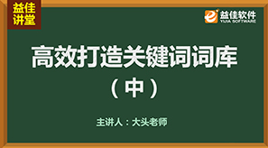 高效打造关键词词库(中)