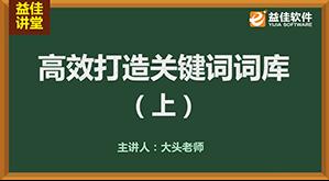 高效打造关键词词库(上)
