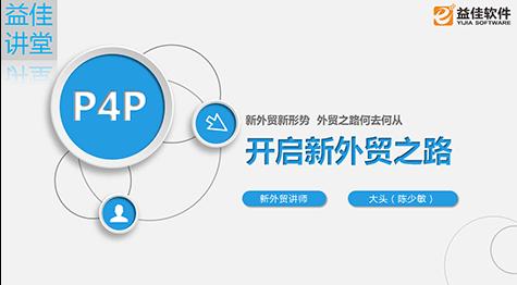 P4P-开启新外贸之路(3)