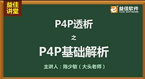 P4P透析-基础解析