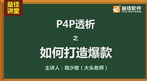 P4P透析-如何打造爆款