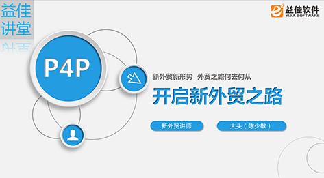 P4P-开启新外贸之路(1)