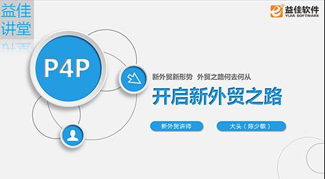 P4P-开启新外贸之路(2)