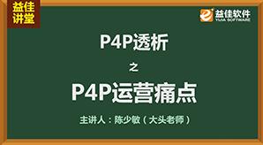 P4P透析-运营痛点
