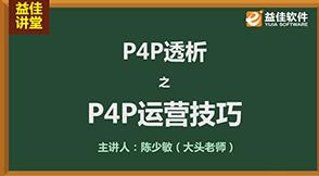 P4P透析-运营技巧