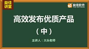 发布优质产品(中)