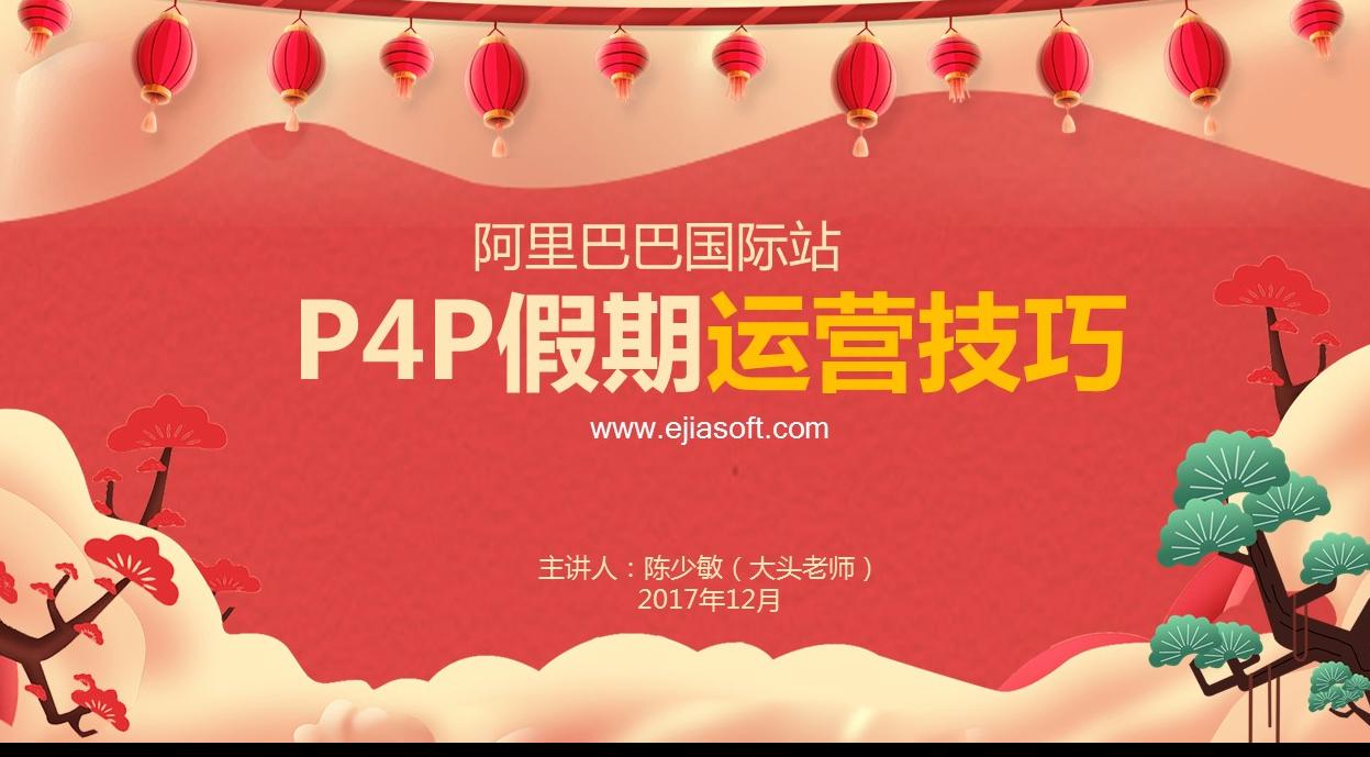 P4P假期运营技巧(上)