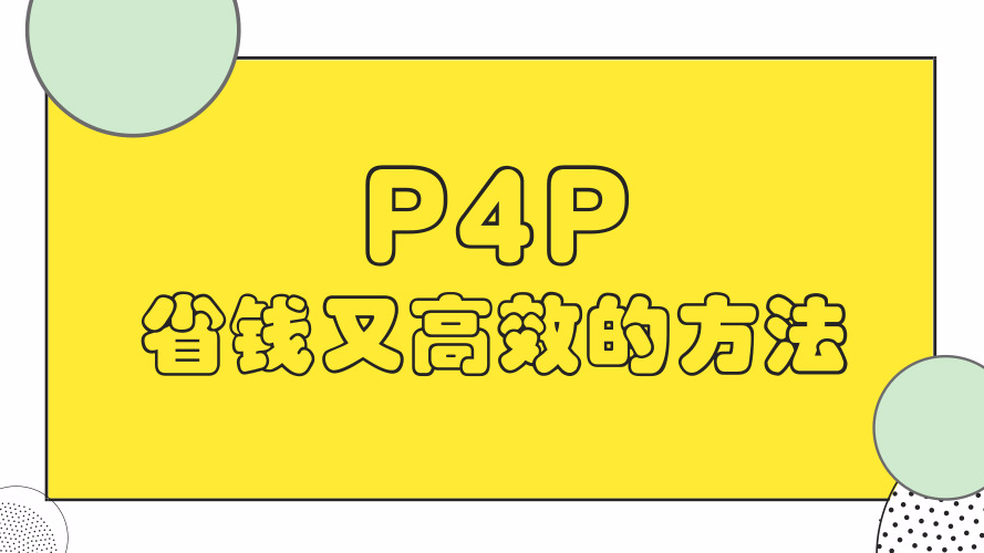 P4P运营省钱又高效的技巧?看这里