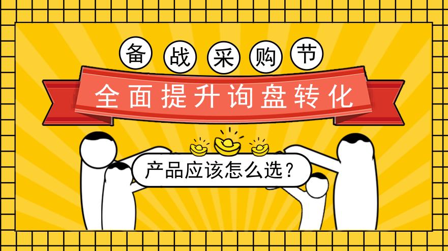 【备战采购节】什么产品才值得最好的推广?