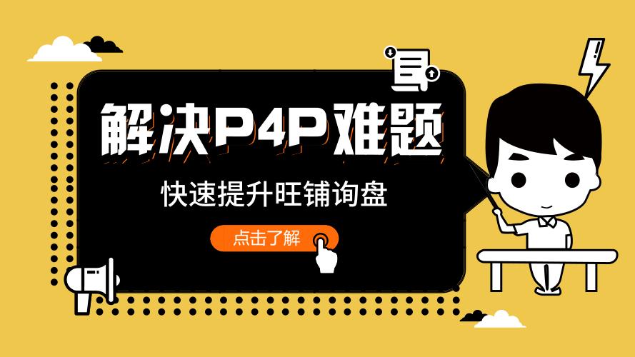 解决P4P运营3大难题,快速提升效果!