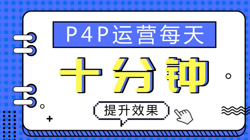 每天10分钟,快速提升P4P效果