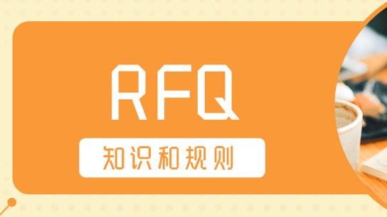 【R系列】之—RFQ的基本知识和规则设定