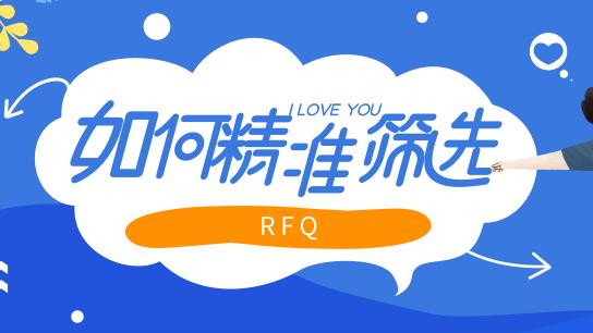 【R系列】之—火眼金睛筛选优质RFQ