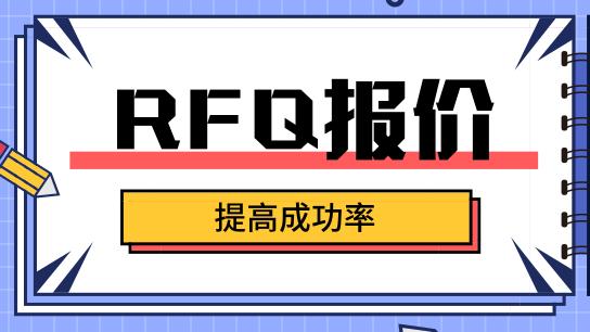 【R系列】之—提高RFQ报价成功率的武林秘籍