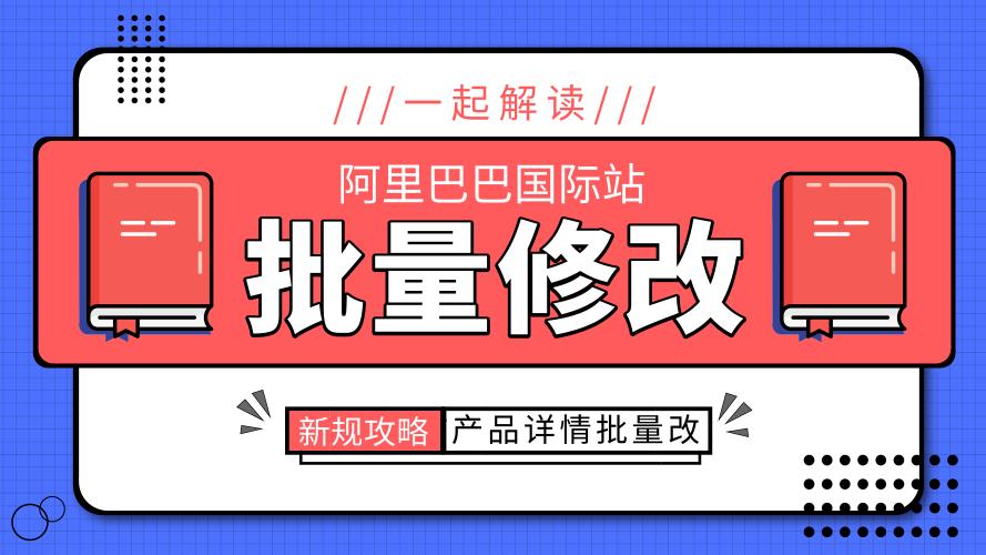 批量修改产品详情页,违规联系方式3分钟删除!