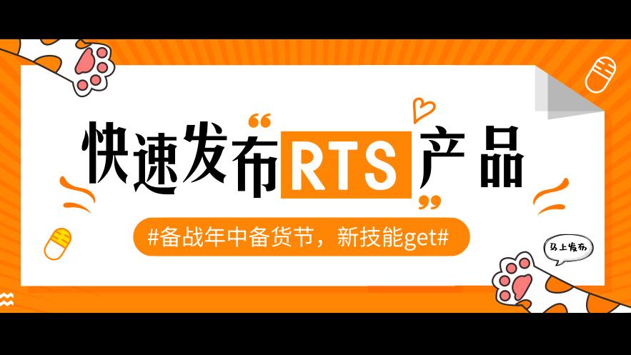 批量快速发布RTS产品,这技能你一定要有!