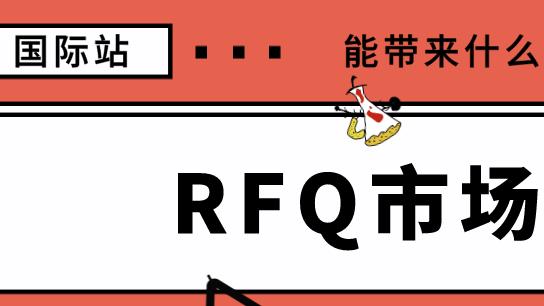 国际站的RFQ市场到底能带来什么?