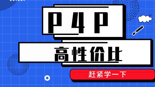 P4P运营怎么提高性价比?小苹果告诉你